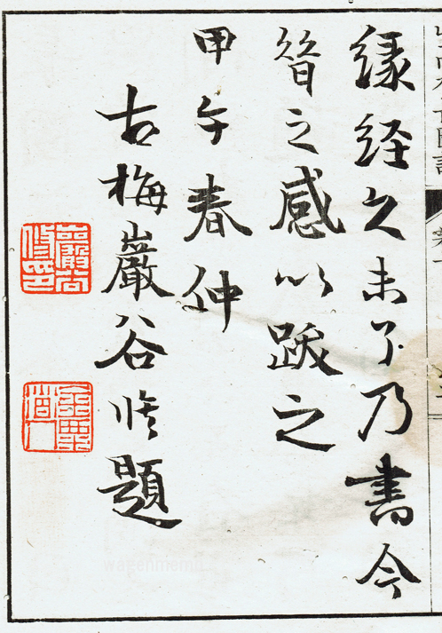 巌谷一六跋山高水長図記4.jpg