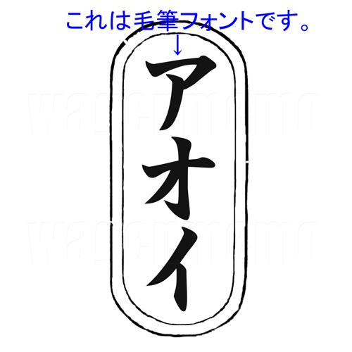 アオイ(フォント).jpg