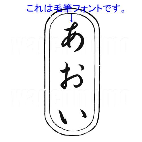 あおい(フォント).jpg