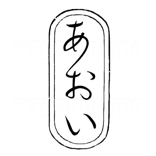 あおい4.jpg