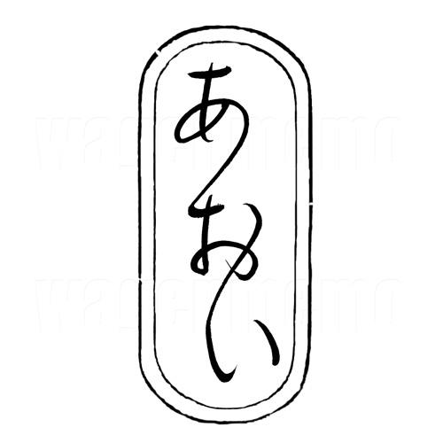 あおい8.jpg