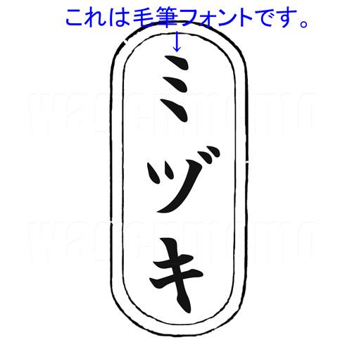 ミヅキ(フォント).jpg
