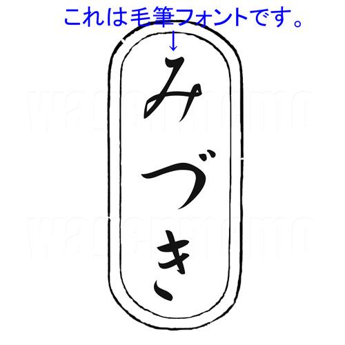 みづき(フォント).jpg