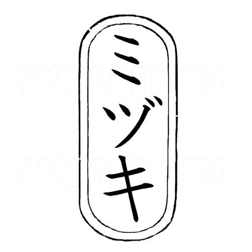 ミヅキ1.jpg