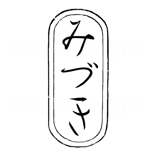 みづき2.jpg