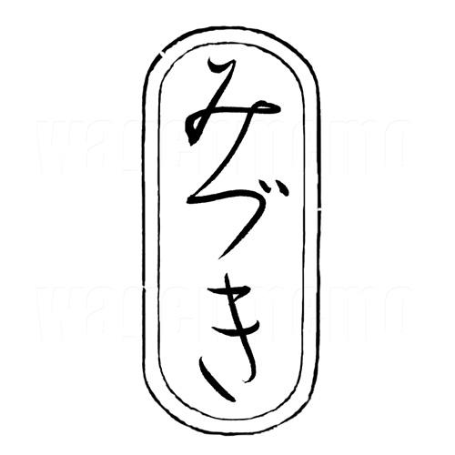 みづき3.jpg