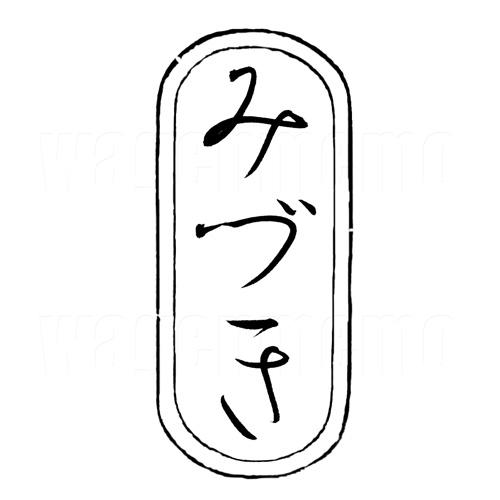 みづき4.jpg