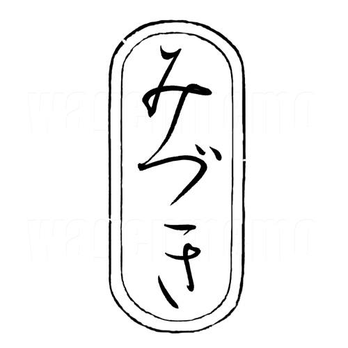 みづき5.jpg