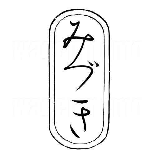 みづき6.jpg