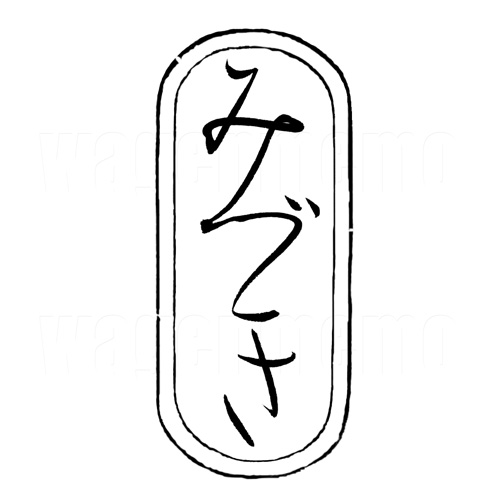 みづき7.jpg