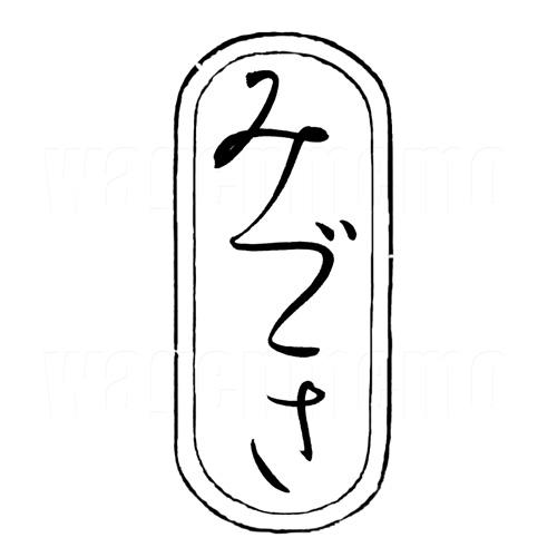 みづき9.jpg