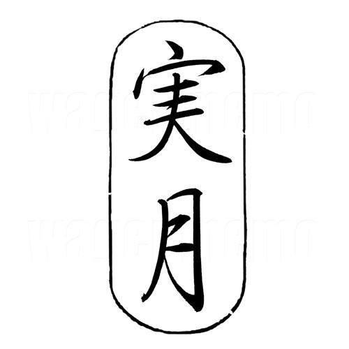 実月(行書1).jpg