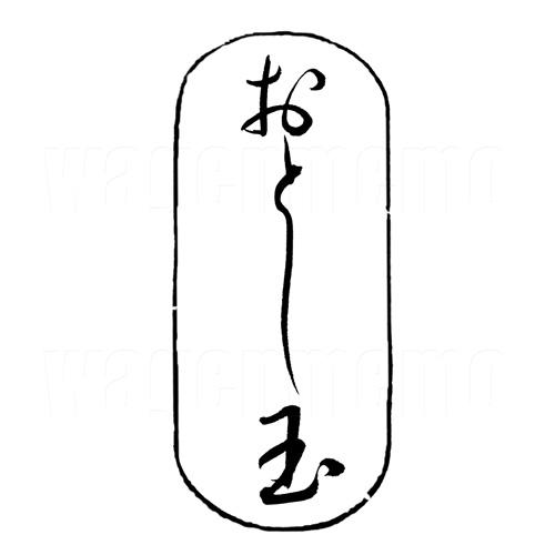 おとし玉2.jpg