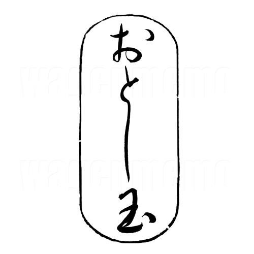 おとし玉3.jpg