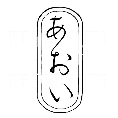 あおい6.jpg