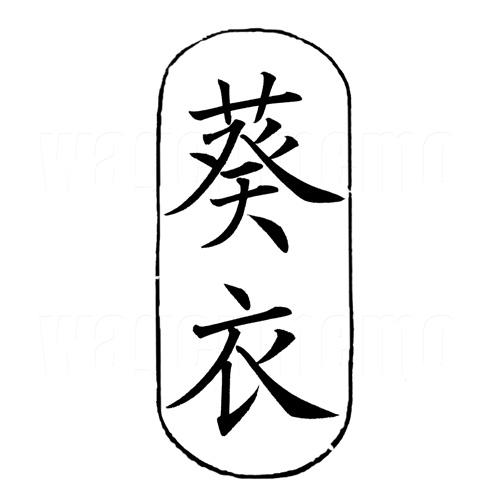 葵衣(楷書1).jpg