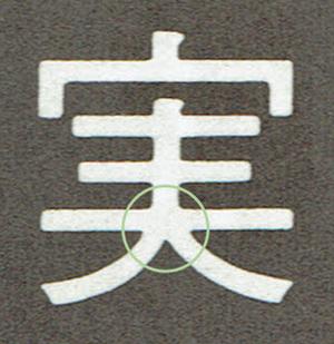 w活字「実」.jpg