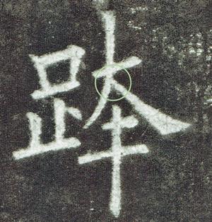 w九成宮「跨」字.jpg