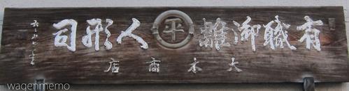 丸平人形店京都松村六々.jpg
