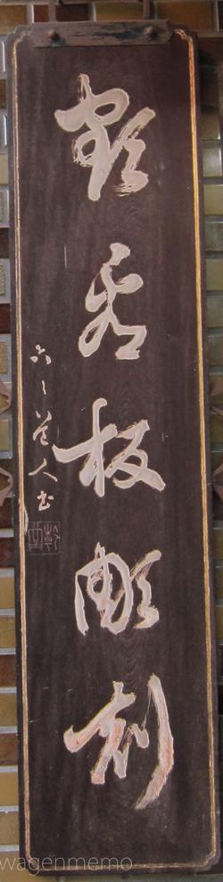 松村乾堂筆看板清水末商店京.jpg