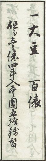 明治時代小学校教科書6.jpg