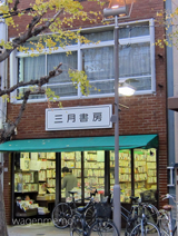 三月書房京都.jpg