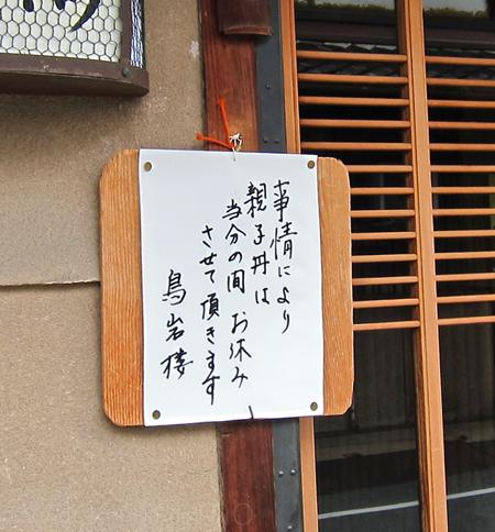 京都・鳥岩楼とりいわろう当.jpg