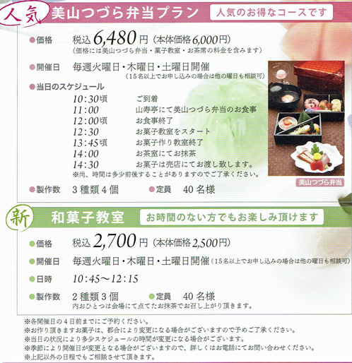 d叶匠壽庵寿長生の郷食事プラ.jpg