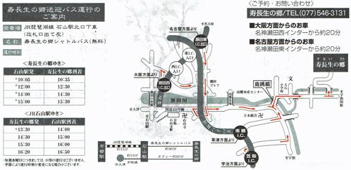 e叶匠壽庵寿長生の郷地図バス.jpg