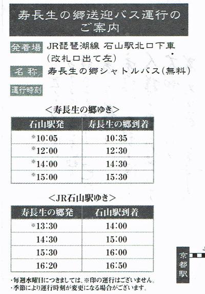 f叶匠壽庵寿長生の郷無料送迎.jpg