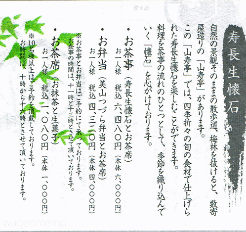 g叶匠壽庵寿長生の郷食事茶事.jpg