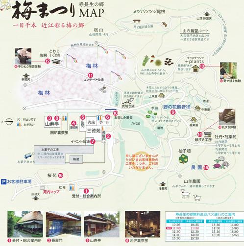 h叶匠壽庵寿長生の郷全体図梅.jpg