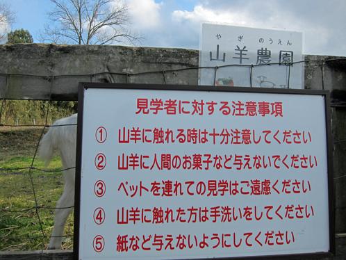 yc叶匠壽庵寿長生の郷山羊農.jpg