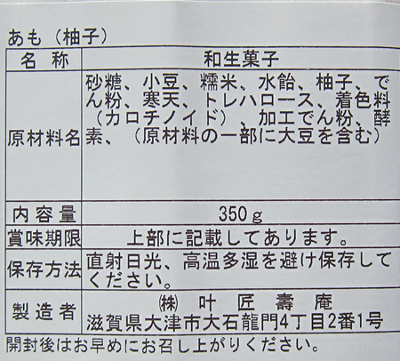 zq叶匠寿庵あもゆず原材料.jpg