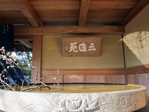 寿長生郷大水盤一枚岩.jpg