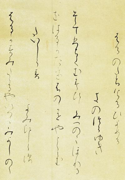 紀貫之 手書き