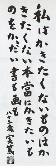 実篤筆本当に書きたいもの.jpg