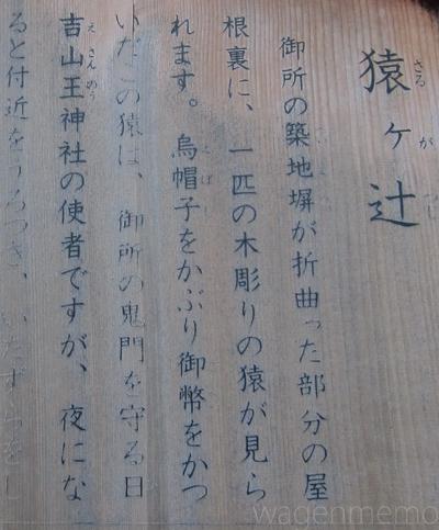 h猿ヶ辻京都御所鬼門守り.jpg