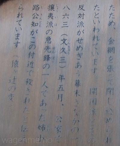 i猿ヶ辻京都御所鬼門封じ北東.jpg