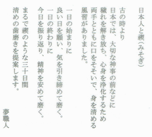 bミソカ禊ぎ夢職人歯ブラシ.jpg