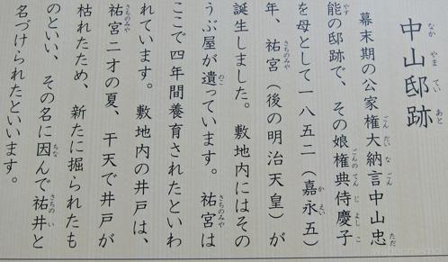 d京都御苑中山邸跡明治天皇生.jpg