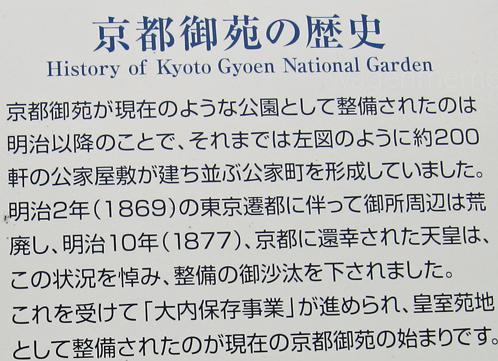 j京都御苑歴史看板.jpg