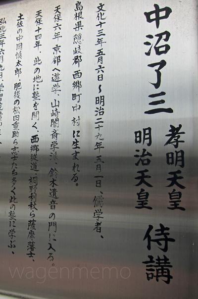 f侍講中沼了三孝明明治天皇京.jpg