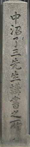 h中沼了三講書之所石標京都烏.jpg
