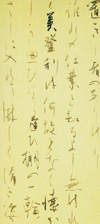 f熊谷恒子筆1たけくらべ樋口.jpg
