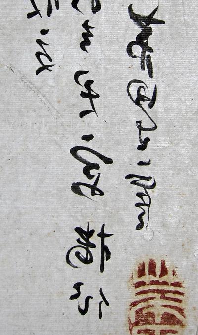a大正時代の書道作品紙の裏か.jpg
