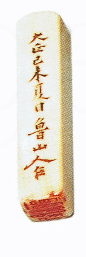 ra北大路魯山人刻印潤一郎谷.jpg