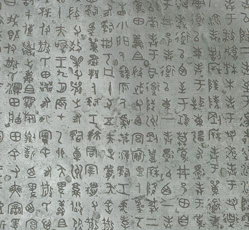 db散氏盤-西周時代-前9〜前8.jpg