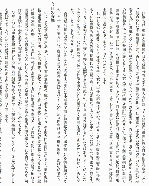 eb光明宗法華滅罪寺略縁起今.jpg