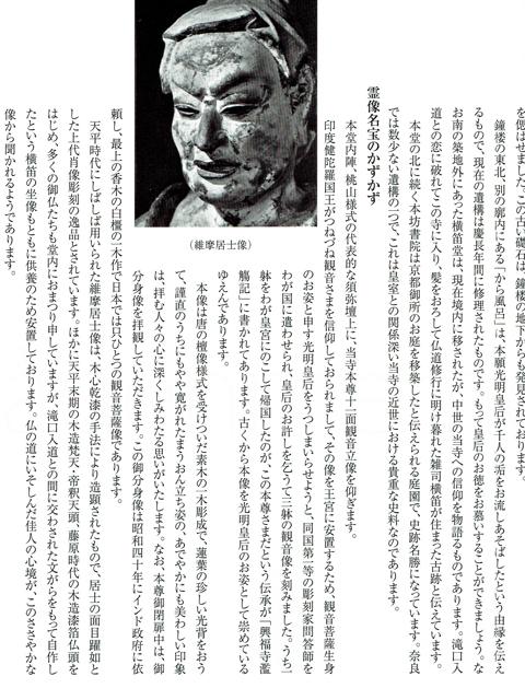 ec法華寺維摩居士像維摩詰奈.jpg